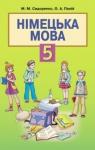Учебник Німецька мова 5 клас М.М. Сидоренко, О.А. Палій (2013 рік)