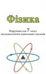 Учебник Фізика 7 клас М.В. Головко / Т.М. Засєкіна / Д.О. Засєкін 2015