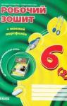 Учебник Німецька мова 6 клас С.І. Сотникова / Т.Ф. Білоусова 2009 2 рік навчання