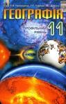 Учебник Географія 11 клас Л.Б. Паламарчук, Т.Г. Гільберг, А.І. Довгань (2011 рік)