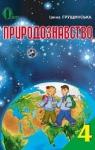 Учебник Природознавство 4 клас І.В. Грущинська 2015