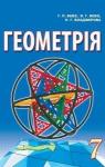 Учебник Геометрія 7 клас Г.П. Бевз, В.Г. Бевз, Н.Г. Владімірова (2015 рік)
