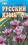 Учебник Русский язык 7 класс Л.В. Давидюк, В.И. Стативка (2015 год) 7 год обучения