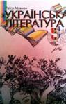 Учебник Українська література 5 клас Р.В. Мовчан (2005 рік)