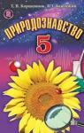 Учебник Природознавство 5 клас Т.В. Коршевнюк, В.І. Баштовий (2013 рік)