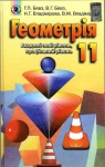 Учебник Геометрія 11 клас Г.П. Бевз / В.Г. Бевз / Н.Г. Владімірова 2011 Академічний, профільний рівні