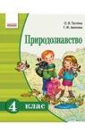 Учебник Природознавство 4 клас О.В. Тагліна, Г.Ж. Іванова (2015 рік)