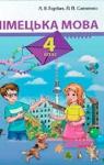 Учебник Німецька мова 4 клас Л.В. Горбач, Л.П. Савченко (2015 рік)
