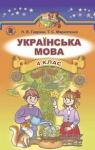 Учебник Українська мова 4 клас Н.В. Гавриш / Т.С. Маркотенко 2015
