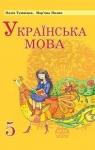 Учебник Українська мова 5 клас Н.М. Тушніцка, М.Б. Пилип (2013 рік)