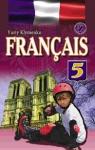 Учебник Французька мова 5 клас Ю.М. Клименко (2013 рік)