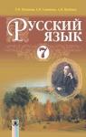 Учебник Русский язык 7 класс Т.М. Полякова, Е.И. Самонова, А.М. Приймак (2015 год) 3 год обучения