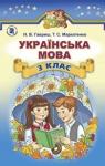 Учебник Українська мова 3 клас Н.В. Гавриш, Т.С. Маркотенко (2014 рік)