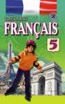 Учебник Французька мова 5 клас Ю.М. Клименко 2013 5 рік навчання