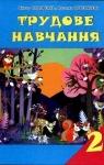 Учебник Трудове навчання 2 клас В.К. Сидоренко, Н.В. Котелянець (2012 рік)