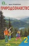 Учебник Природознавство 2 клас І.В. Грущинська (2012 рік)