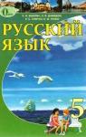 Учебник Русский язык 5 класс Е.И. Быкова, Л.В. Давидюк, Е.С. Снитко, Е.Ф. Рачко (2013 год)