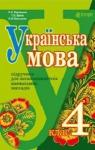 Учебник Українська мова 4 клас Л.О. Варзацька, Г.Є. Зроль, Л.М. Шильцова (2015 рік)