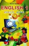 Учебник Англiйська мова 1 клас О.Д. Карп'юк 2012