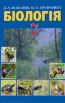 Учебник Біологія 7 клас Д.А. Шабанов / М.О. Кравченко 2015