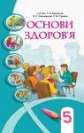 Учебник Основи здоров'я 5 клас І.Д. Бех, Т.В. Воронцова, В.С. Пономаренко, С.В. Страшко (2013 рік)