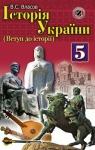 Учебник Історія України 5 клас В.С. Власов (2013 рік) Вступ до історії