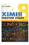 Учебник Хімія 8 клас М.М. Савчин (2013 рік) Робочий зошит