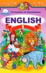Учебник Англійська мова 1 клас Л.В. Калініна, І.В. Самойлюкевич (2012 рік)
