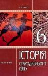 Учебник Історія стародавнього свiту 6 клас П.В. Мороз (2007 рік)