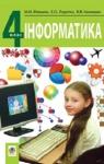 Учебник Інформатика 4 клас М.М. Левшин, Є.О. Лодатко, В.В. Камишин (2015 рік)