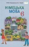 Учебник Німецька мова 6 клас М.М. Сидоренко, О.А. Палій (2014 рік) 2 рік навчання