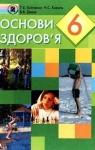 Учебник Основи здоров'я 6 клас Т.Є. Бойченко / Н.С. Коваль / В.В. Дивак 2006
