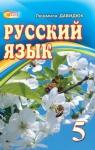 Учебник Русский язык 5 класс Л.В. Давидюк (2013 год)