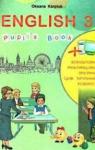 Учебник Англійська мова 3 клас О.Д. Карп'юк (2013 рік)
