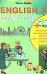 Учебник Англiйська мова 3 клас О.Д. Карп'юк 2013