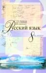Учебник Русский язык 8 клас Т.М. Полякова / Е.И. Самонова / В.В. Дьяченко 2008