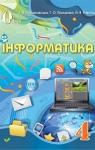 Учебник Інформатика 4 клас Г.В. Ломаковська / Г.О. Проценко / Й.Я. Ривкінд / Ф.М. Рівкінд 2015