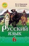 Учебник Русский язык 6 клас В.А. Корсаков / О.К. Сакович 2014