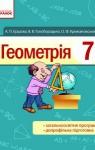 Учебник Геометрія 7 клас А.П. Єршова, В.В. Голобородько, О.Ф. Крижановський (2015 рік)
