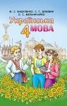 Учебник Українська мова 4 клас М.С. Вашуленко, С.Г. Дубовик (2015 рік)