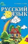 Учебник Русский язык 4 класс И.Н. Лапшина, Н.Н. Зорька (2015 год)