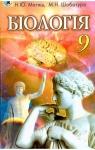 Учебник Біологія 9 клас Н.Ю. Матяш / М.Н. Шабатура 2009