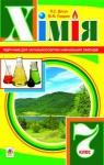 Учебник Хімія 7 клас Л.С. Дячук / М.М. Гладюк 2015