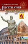 Учебник Історія 6 клас О.Г. Бандровський / В.С. Власов 2014