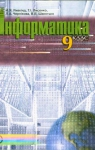 Учебник Інформатика 9 клас Й.Я. Ривкінд, Т.І. Лисенко, Л.А. Чернікова, В.В. Шакотько (2009 рік)