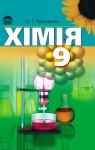 Учебник Хімія 9 клас О.Г. Ярошенко 2009