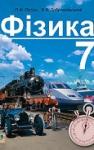 Учебник Фізика 7 клас П.Ф. Пістун / В.В. Добровольський 2015