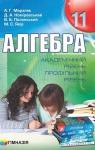 Учебник Алгебра 11 клас А.Г. Мерзляк, Д.А. Номіровський, В.Б. Полонський, М.С. Якір (2011 рік) Академічний, профільний рівні