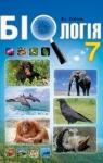 Учебник Біологія 7 клас В.І. Соболь 2015