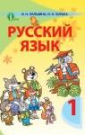 Учебник Русский язык 1 клас И.Н. Лапшина / H.H. Зорька 2012